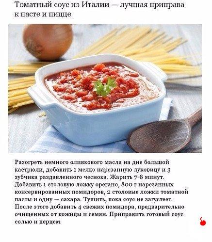 Аппетитные соусы, которые можно приготовить дома.