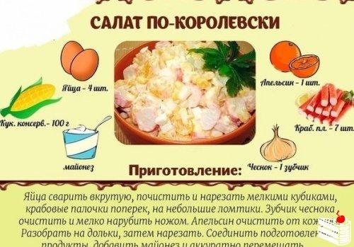 Самые быстрые и вкусные салаты