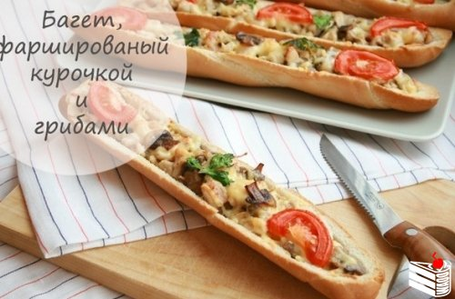 Фаршированный багет с курочкой, сыром и шампиньонами.