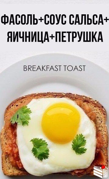 Необычные варианты вкусных тостов на завтрак