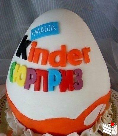 """""""Киндер-сюрприз"""". Идея для торта!"""