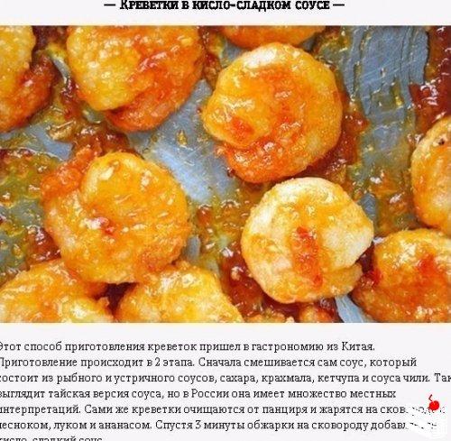 8 простых и вкусных способов приготовить креветки.
