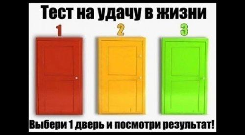 Какую дверь выберешь ты? Нажми на неё! А после того как нажмешь, читай ниже результат!! Благодаря эт...