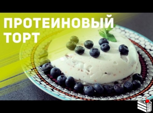 Тебе хочется сладкого, но мешает диета? Тогда смотри этот простой, но ОЧЕНЬ вкусный рецепт торта БЕЗ…