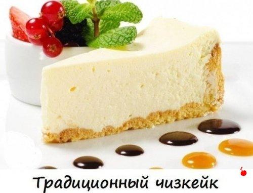 1469017211_7-RECEPTOV-VKUSNEIyShIH-C
