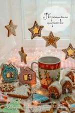 Рождественские, медовые, самые ароматные пряники.